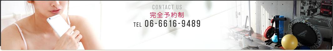 CONTACT US 完全予約制 TEL 06-6616-9489