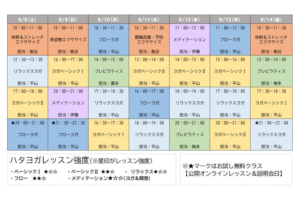 (新)レッスンスケジュール(8-14)