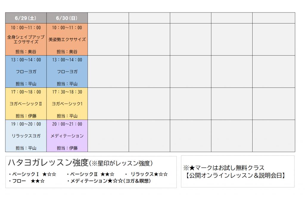 (新)レッスンスケジュール(29-30)