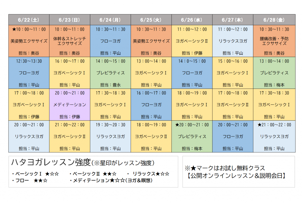 (新)レッスンスケジュール(22-28)