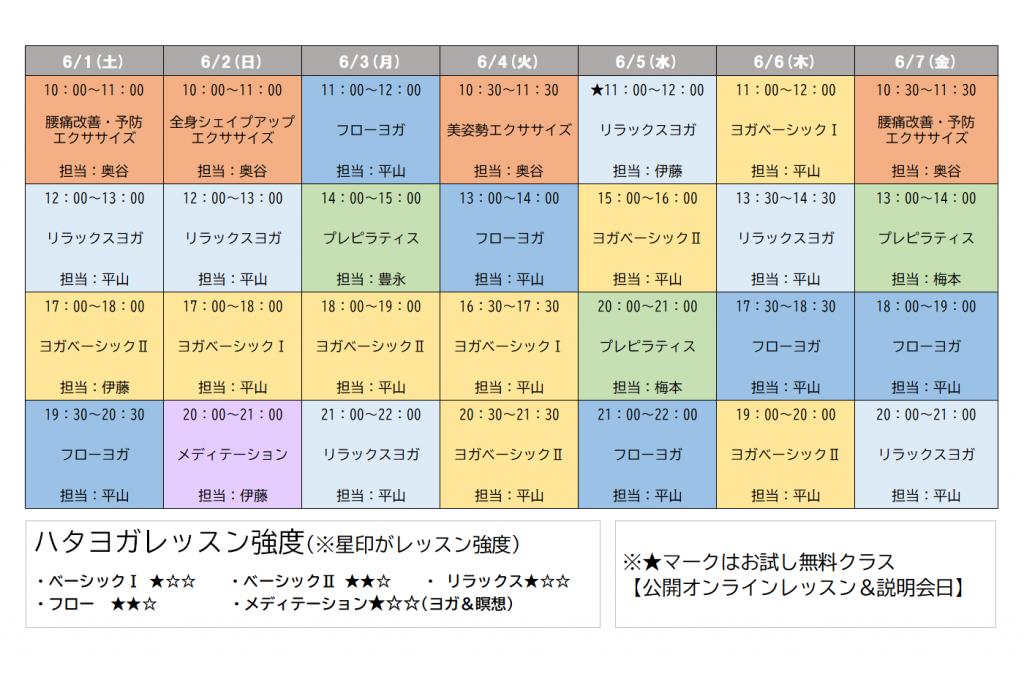 (新)レッスンスケジュール(1-7)