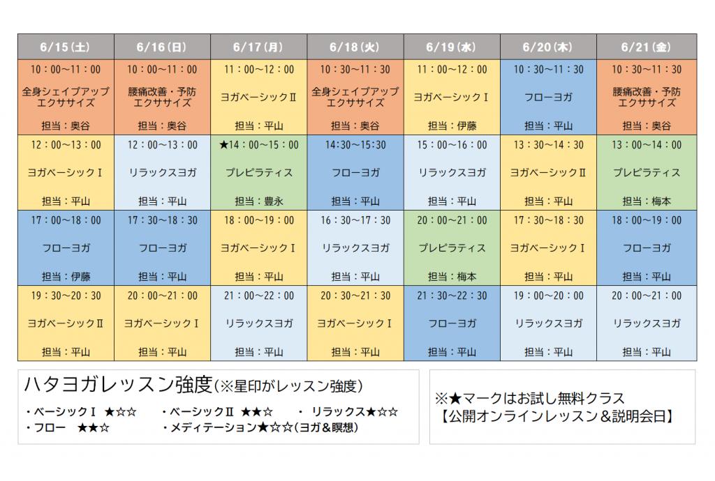 (新)レッスンスケジュール(15-21)