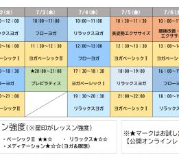 7月レッスンスケジュール(1~7)