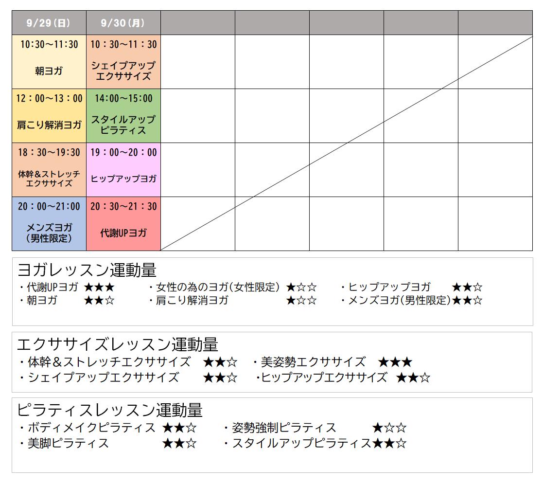 9月レッスンスケジュール(29-30)
